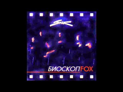 smak-lisica-audio-1995-komunaofficial