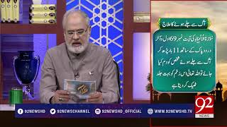 Nuskha | Aag Sy Jalny Ka Ilaj | 2 August 2018 | 92NewsHD