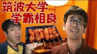 日本夜生活美食之一烧鸟炭火鸡肉烤串鳥貴族で焼き鳥食べた