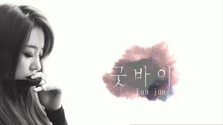 """EUN JUNG[은정]  """"GOOD BYE"""" [굿바이] M/V"""