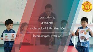 งานประชุมผู้ปกครองแผนกอนุบาล วันเสาร์ ที่ 24 พฤศจิกายน 2561