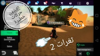 ثغرات افاكين😹🔭٢ / Avakin life hack / part2