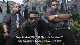 Boyz II Men - It's So Hard to Say Goodbye to Yesterday 가사 한글 번역 해석 자막