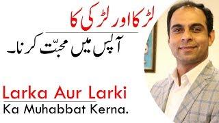 Larka Aur Larki Ka Muhabbat Kerna   Qasim Ali Shah width=