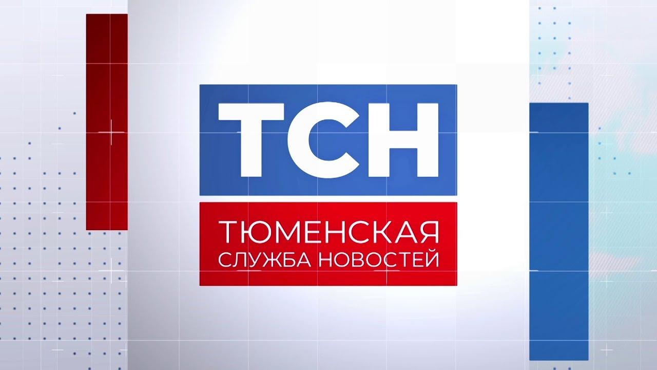 ТСН-вечерний выпуск 18.09.2019