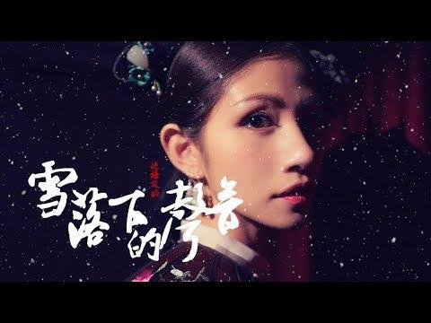 【延禧攻略】片尾曲 《雪落下的聲音》李千娜 Cover - YouTube