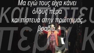 Νότης Σφακιανάκης-Να ξανάρθεις