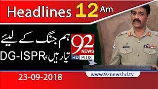 News Headlines | 12:00 AM | 23 Sep 2018 | 92NewsHD
