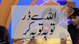 Kalam   Allah se Dar aur Toba Toba   Sher Miandad    23 May 2018   92NewsHD