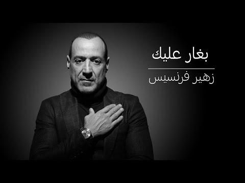 زهير فرنسيس - بغار عليك | Zuhair Francis - Beghar Alayk