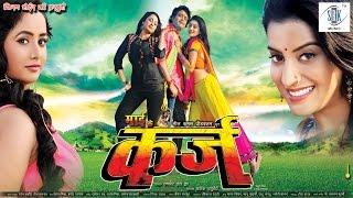 KARZ | Superhit Full Bhojpuri Movie | Akshara Singh, Rani Chatterjee width=