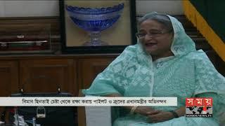 বিমান ছিনতাই চেষ্টা নস্যাৎ করায় প্রধানমন্ত্রীর অভিনন্দন | Sheikh Hasina | Somoy TV