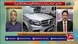 Bakhbar Subh - 23 October 2017 - 92NewsHDPlus