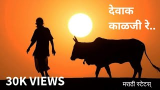 देवाक काळजी रे माझ्या देवाक काळजी रे | Best Marathi What'sapp Status of 2018