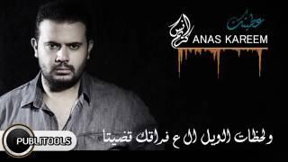أنس كريم   عطيتك  Anas Kareem   Ataytak