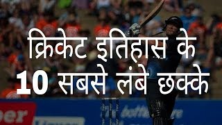 10 longest sixes in cricket history | Hindi Education width=