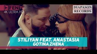 STILIYAN feat. ANASTASIA - Gotina zhena / СТИЛИЯН feat. АНАСТАСИЯ - Готина жена