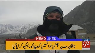 92 News Headlines 12:00 PM - 28 January 2018 - 92NewsHDPlus