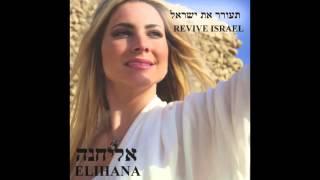 Aviva Israel - Elihana