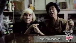 ที่สุดในสามโลก : Dr.Fuu [beh. mv]