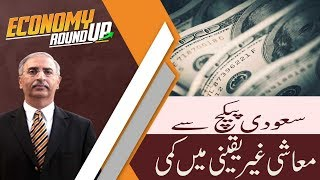 Economy Roundup | Pakistan's Economy On The Rise After Saudi Aid | 28 Oct 2018 | 92NewsHD
