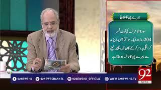 Nuskha: Behre Pan ka ilaj | 15 May 2018 | 92NewsHD