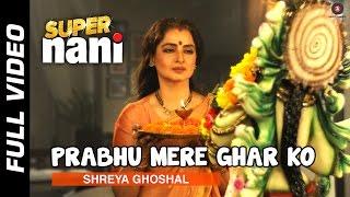 Prabhu Mere Ghar Ko Pyaar Karo Official Video HD   Super Nani   Rekha & Sharman Joshi   Devotional