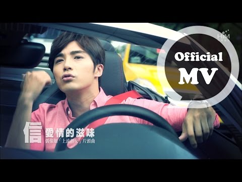 -shin-love-flavor-mv-
