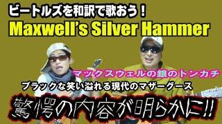 ビートルズを日本語で歌ってみた!『マックスウェルズ・シルヴァー・ハンマー 』Maxwell's Silver Hammer / The Beatles Cover