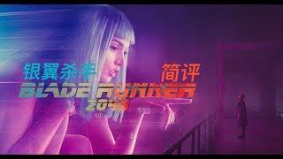 【影评】年度最佳科幻片——《银翼杀手2049》简评 纯粹干净,超凡脱俗
