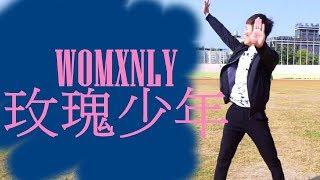 蔡依林 Jolin Tsai - 玫瑰少年 Womxnly DANCE COVER