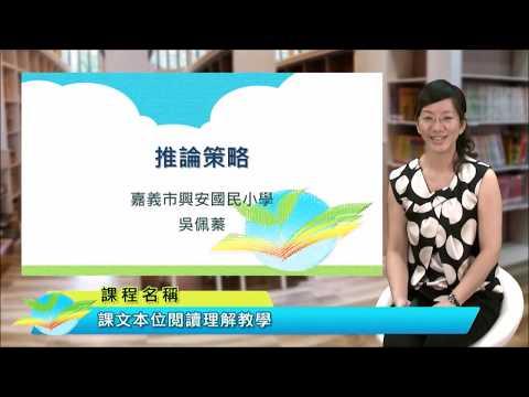 課文本位閱讀理解策略教學初階課程-09推論 - 吳佩蓁老師