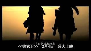 錦衣衛主題曲MV 14 Blades Theme Song