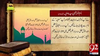 Tareek Ky Oraq Sy | Umm-Ul-Momineen Hazrat Safia (RA) | 4 Sep 2018 | 92NewsHD