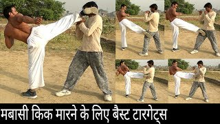 Best targets for mawasi kick for martial artist...In Hindi width=