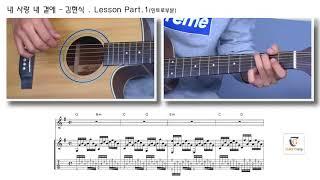 [내사랑 내곁에 - 김현식] 내사랑 내곁에 - 김현식 (전주부분)