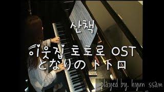 이웃집토토로(となりの トトロ) OST - 산책 --현쌤(hyun_ssam)