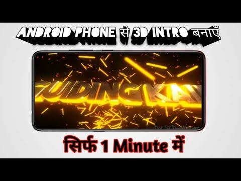Download thumbnail for ONLINE 3D INTRO KAISE BANAYE || HOW