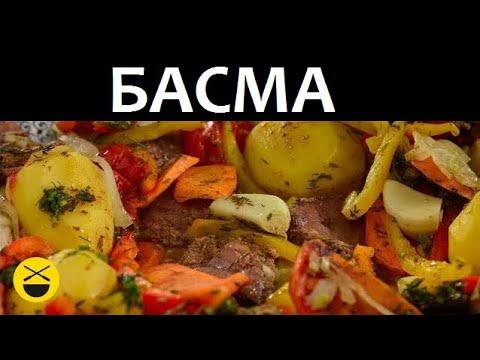Любимое узбекское блюдо в казане - БАСМА / Сталик Ханкишиев