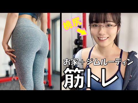 【筋トレ】HIP100cmの地味女が教える桃尻の作り方 【東雲うみ】