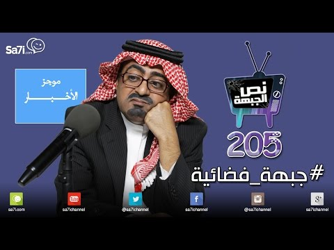 """#صاحي :""""نص الجبهة"""" 205- #جبهة_فضائية!"""