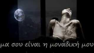 Marija Serifovic--Molitva Greek Translation