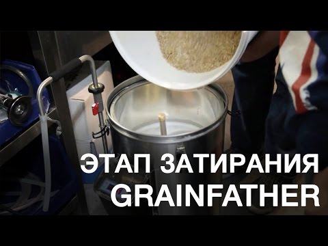 "MirBeerTV - ""The Grainfather: этап затирания"""