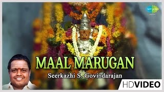 Maal Marugan | Tamil Devotional Video Song | Seerkazhi S. Govindarajan | Murugan Songs