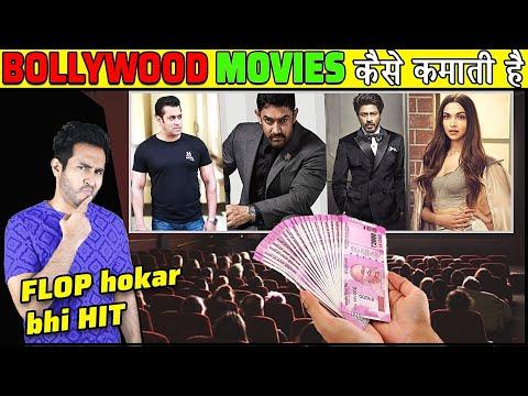 BOLLYWOOD MOVIES पैसें कैसे कमाती है? How Do Bollywood Movies Make Money