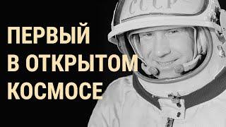 Памяти космонавта Леонова
