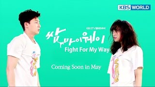 Fight For My Way | 쌈, 마이웨이 [Teaser - ver.1]