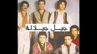 Jil jilala - Zmane Laajeb جيل جيلالة - زمان العجب