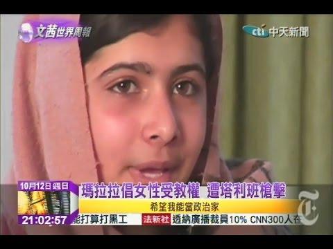 2014.10.12文茜的世界周報/17歲鬥士瑪拉拉 最年輕諾貝爾獎得主 - YouTube