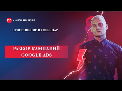 Вебинар — разбор рекламных кампаний в Google Ads